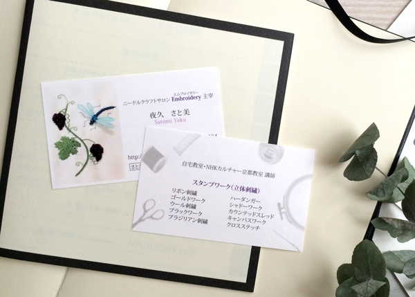 刺繍教室の名刺