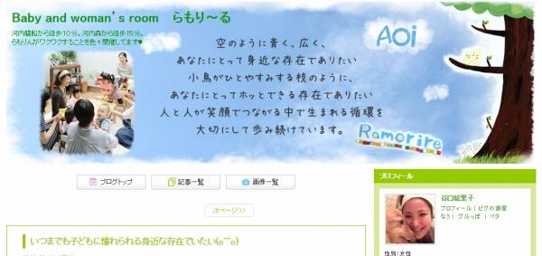 らもり~るブログイメージ1