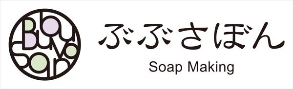ぶぶさぼんさん ロゴ