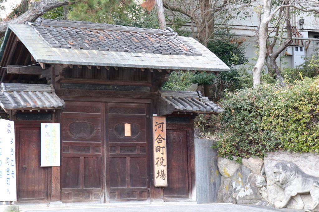 河合町役場の門